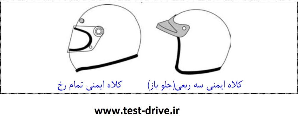 انواع کلاه ایمنی