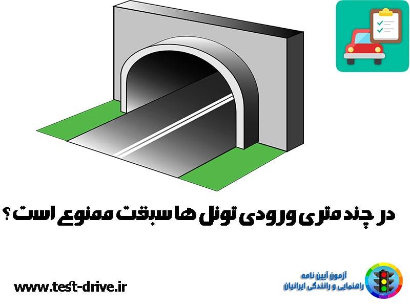 در چند متری تونل ها سبقت گرفتن ممنوع است
