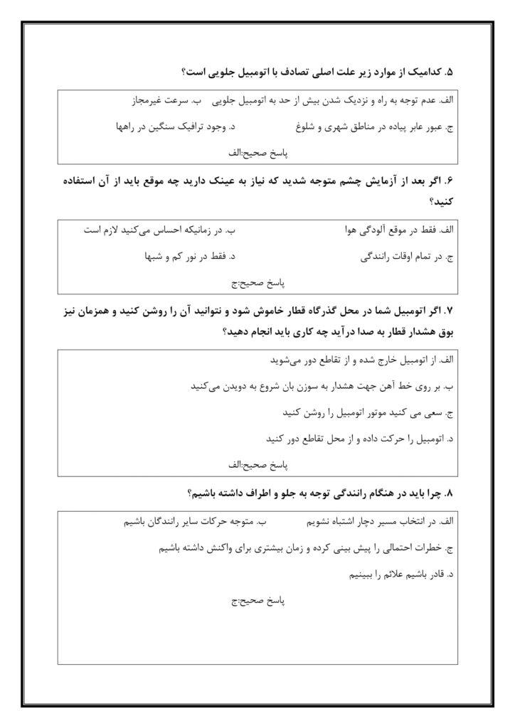 سوالات امتحان آیین نامه مقدماتی