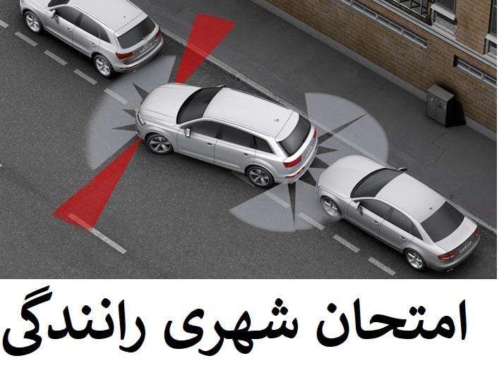 راهنمای قبولی در آزمون شهری رانندگی