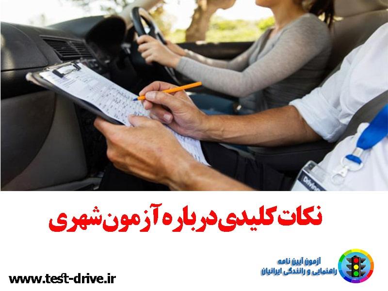 اشتباهات ازمون عملی رانندگی