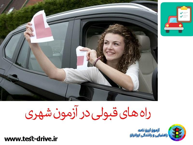 دلایل رد شدن در ازمون رانندگی