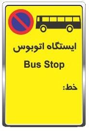 تابلو ایستگاه اتوبوس