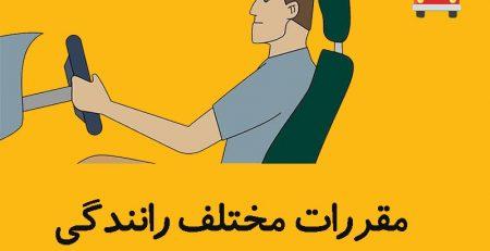 مقررات رانندگی