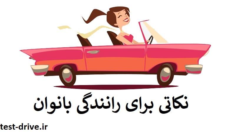 نکات کلیدی در رانندگی خانم ها