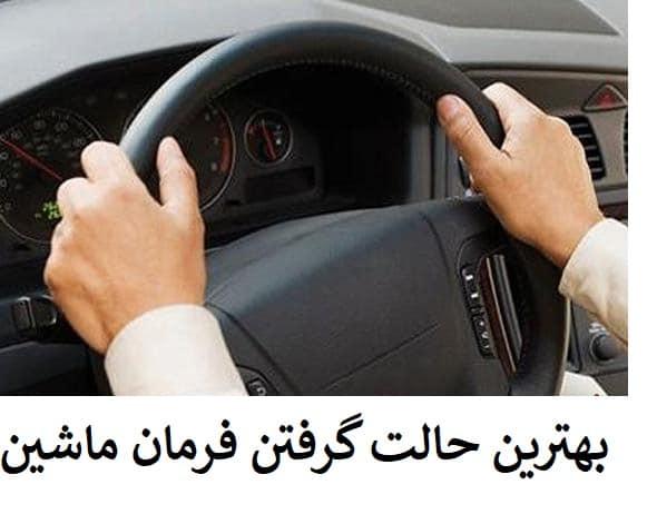 بهترین حالت گرفتن فرمان ماشین