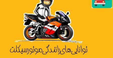رانندگی موتورسیکلت