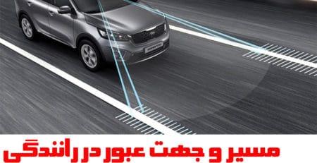 مسیر حرکت در رانندگی