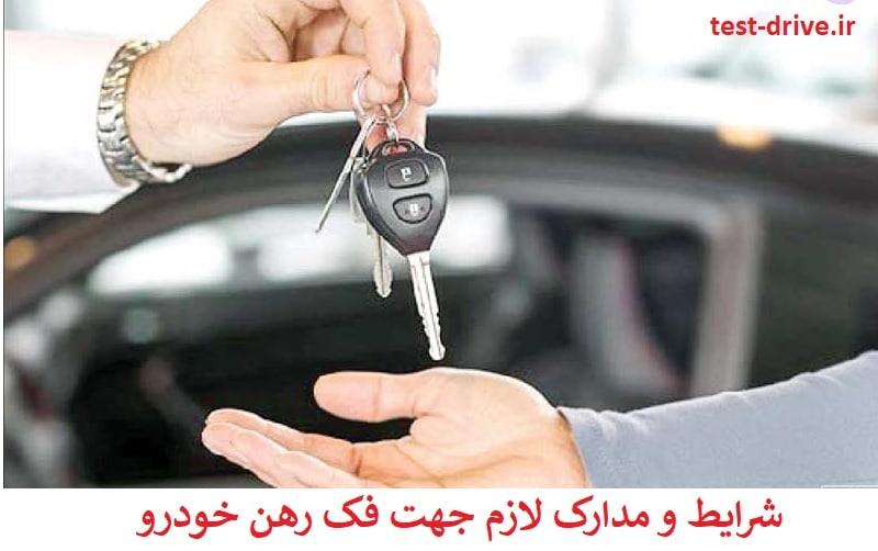 شرایط فک رهن خودرو ایران خودرو