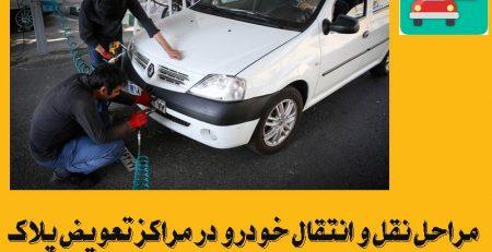 مراحل نقل و انتقال خودرو در تعویض پلاک