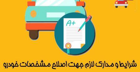مدارک لازم جهت اصلاح مشخصات خودرو