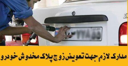مراحل تعويض پلاك خراب خودرو