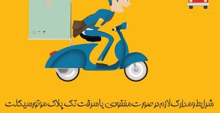 مفقود شدن پلاک موتورسیکلت