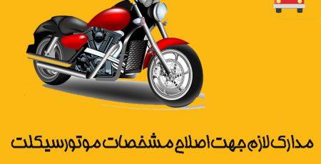 اصلاح مشخصات موتور سیکلت