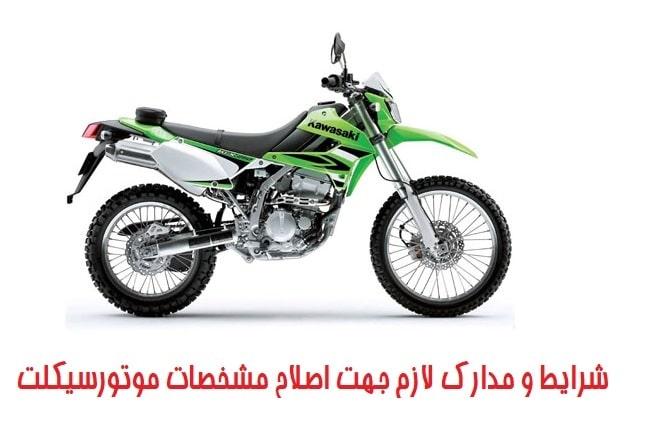 شرایط لازم اصلاح مشخصات موتور سیکلت
