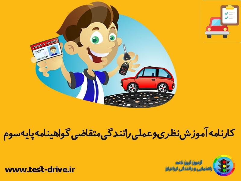 كارنامه آموزش نظری و عملی رانندگی متقاضی گواهینامه پایه سوم