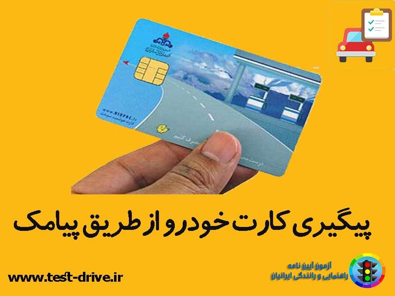 پیگیری کارت خودرو از طریق پیامک