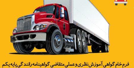 گواهی آموزش نظری و عملی متقاضی گواهینامه رانندگی پایه یكم