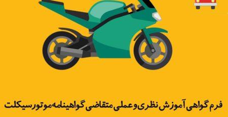 گواهی آموزش نظری و عملی متقاضی گواهینامه موتورسیكلت