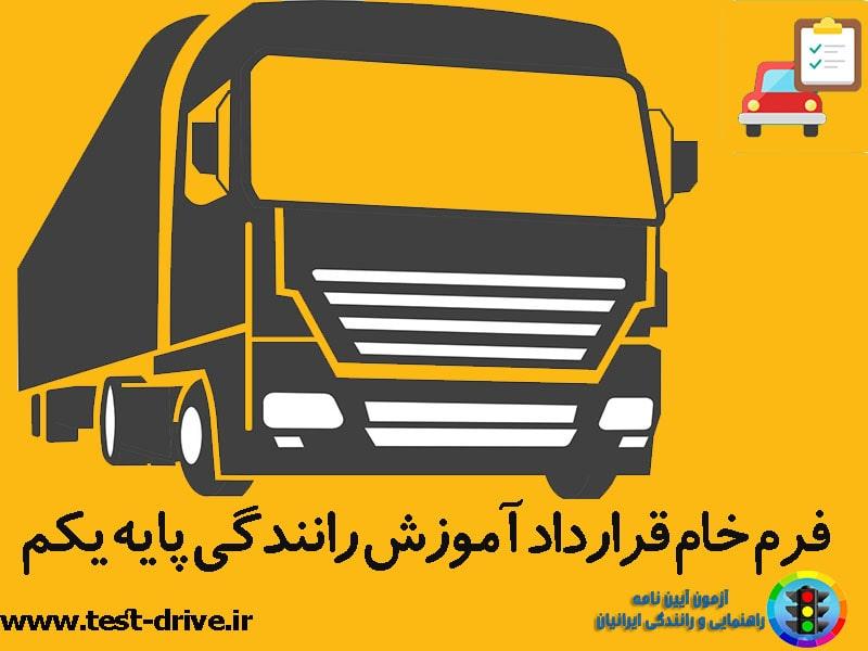 فرم قرارداد آموزش رانندگی پایه یکم