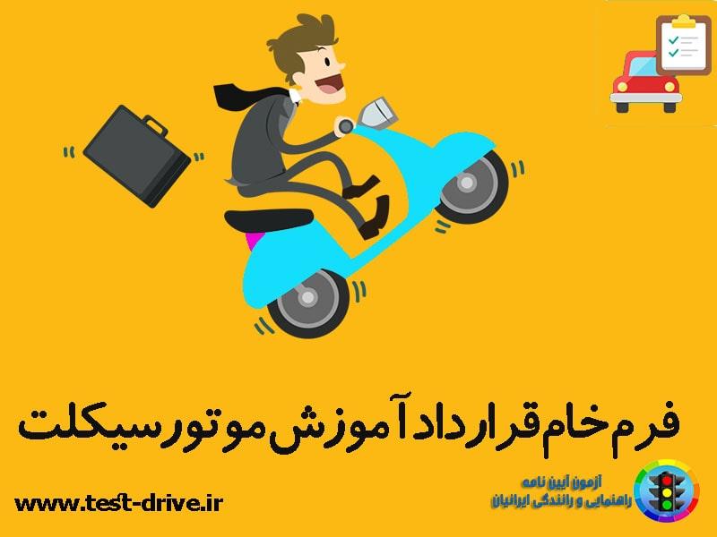 فرم قرارداد آموزش موتورسیکلت