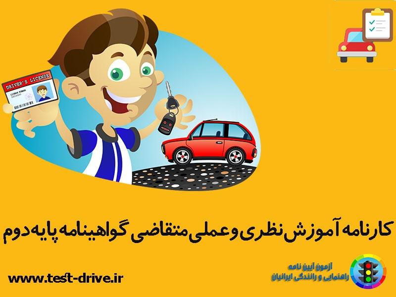 كارنامه آموزش نظری و عملی رانندگی متقاضی گواهینامه پایه دوم