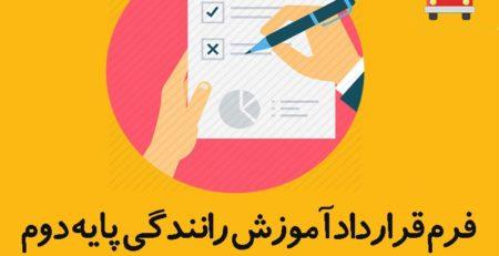فرم قرارداد آموزش رانندگی پایه دوم
