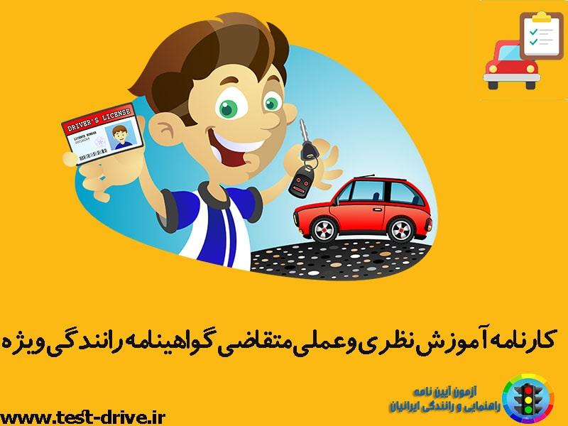 کارنامه آموزش نظری و عملی گواهینامه رانندگی ویژه