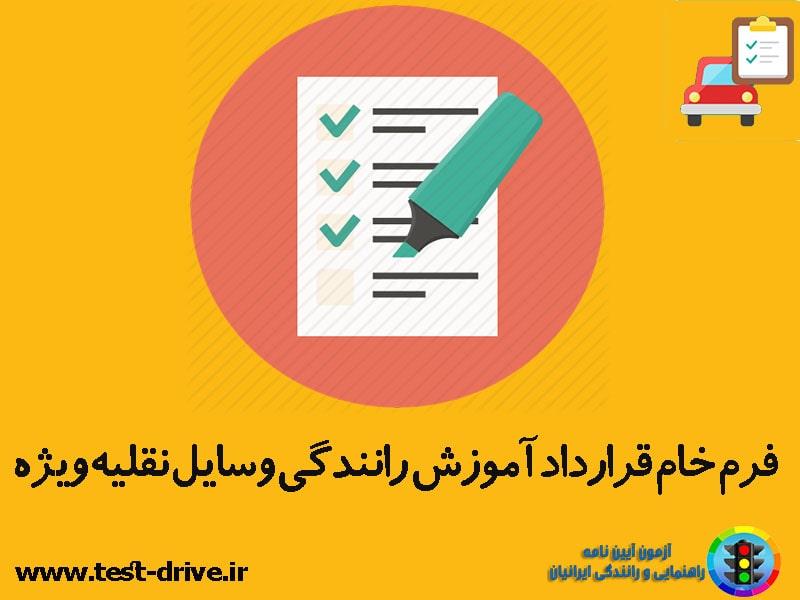 فرم قرارداد آموزش رانندگی وسایل نقلیه ویژه