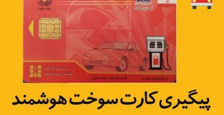 پگیری کارت سوخت