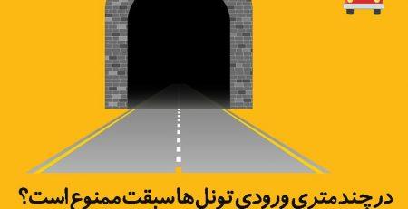 در چند متری ورودی تونل ها سبقت ممنوع است