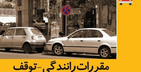 مقررات-رانندگی–توقف