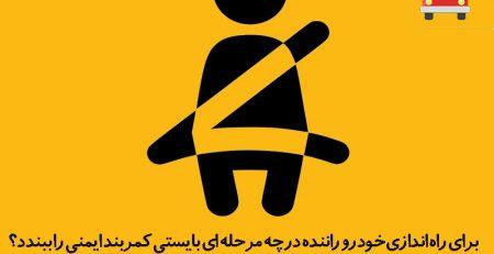 برای راه اندازی خودرو راننده در چه مرحله ای بایستی کمربند ایمنی را ببندد؟