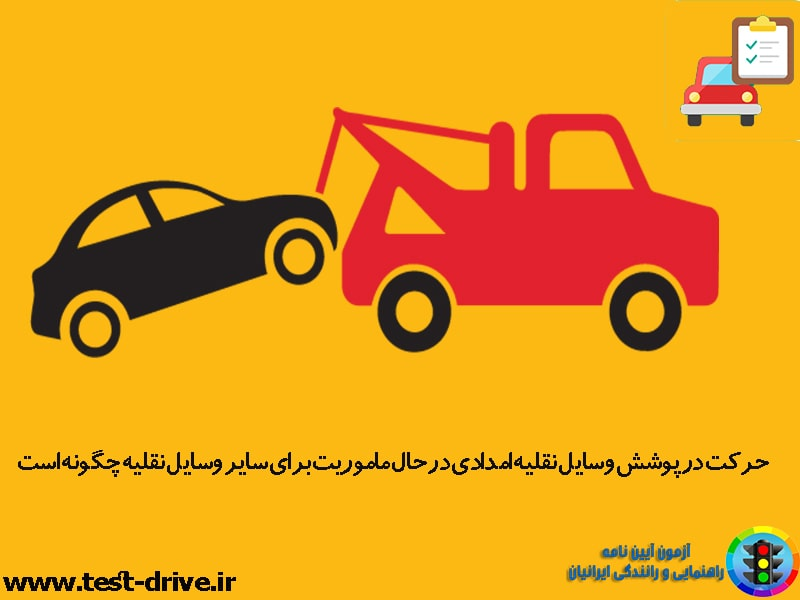 حرکت در پوشش خودرو های امدادی