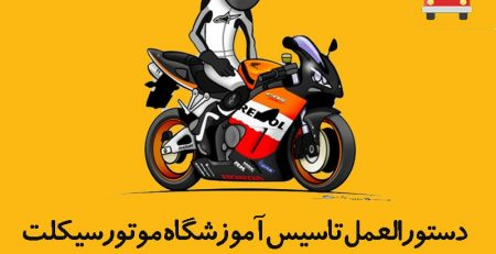 مجوز آموزشگاه موتورسیکلت