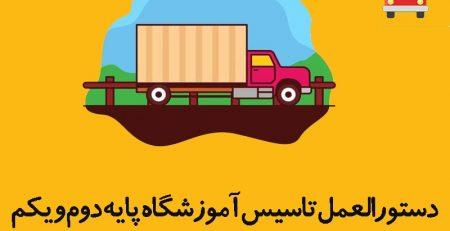 چگونه آموزشگاه رانندگی تاسیس کنیم