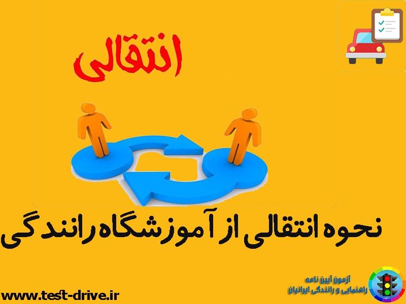 انتقالی از آموزشگاه رانندگی