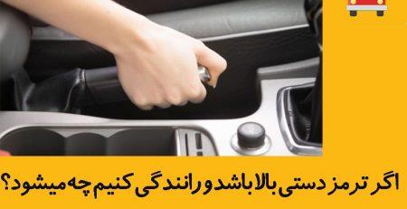 اگر ترمز دستی بالا باشد و رانندگی کنیم چه میشود