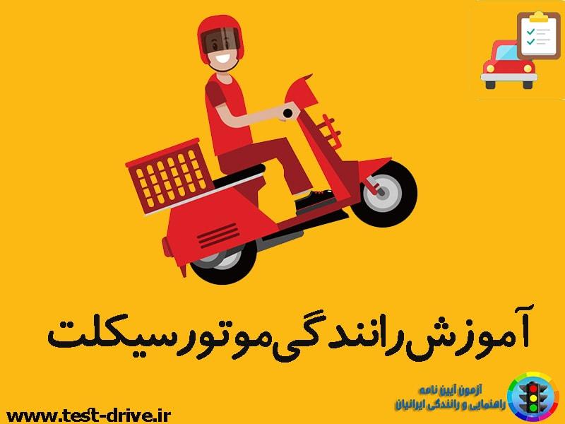 آموزش رانندگی موتور