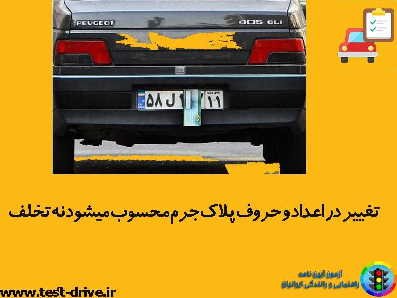 تغییر پلاک ماشین