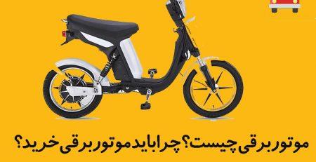موتور سیکلت برقی