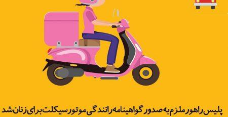 گواهینامه رانندگی موتور برای بانوان