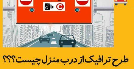 طرح ترافیک از منزل