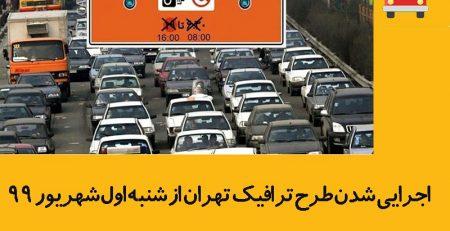 طرح ترافیک در تهران