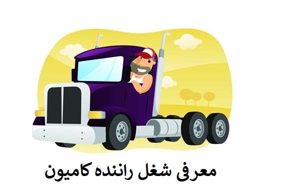شغل راننده کامیون