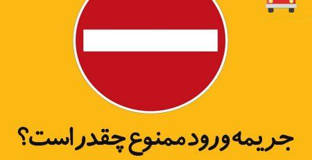 جریمه ورود ممنوع