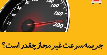 جریمه سرعت غیر مجاز