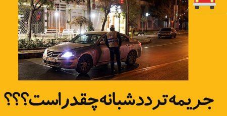 جریمه تردد شبانه چقدر است