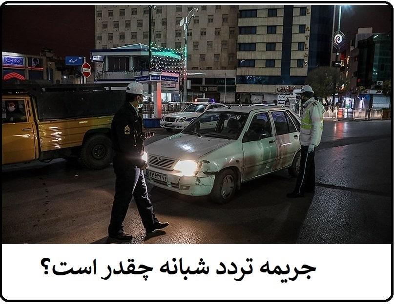 جریمه تردد شبانه