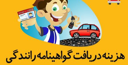 هزینه دریافت گواهینامه رانندگی